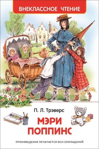 Трэверс П. - Трэверс П. Мэри Поппинс обложка книги