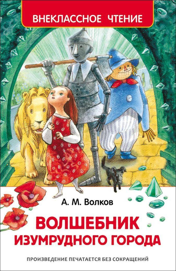 Волков А.М. - Волков А.М. Волшебник Изумрудного города обложка книги