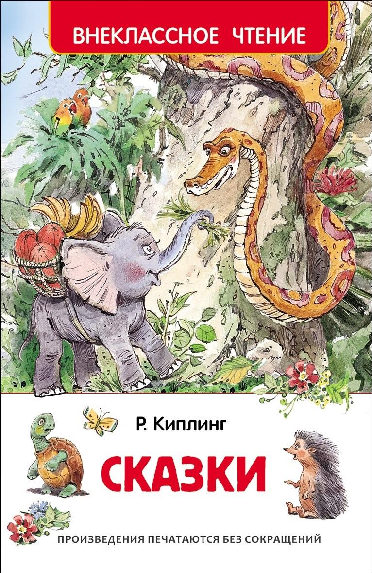 Киплинг Р. Киплинг Р. Сказки р киплинг любопытный слонёнок