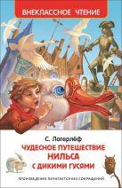 Лагерлёф С. Чудесное путешествие Нильса