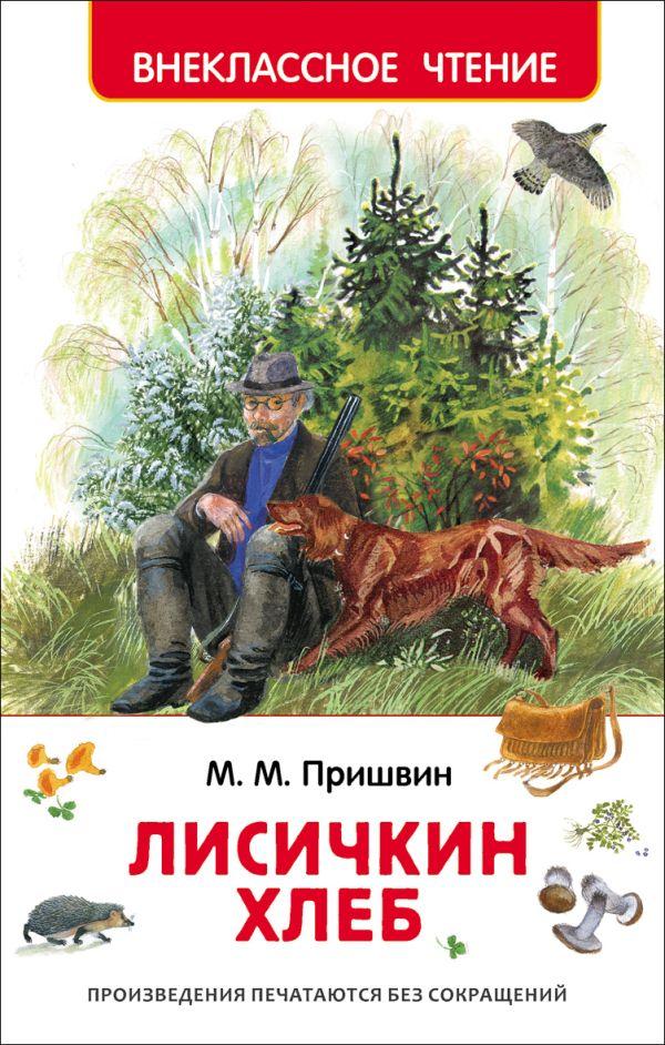 купить детскую книгу пришвин на вайлдберриз