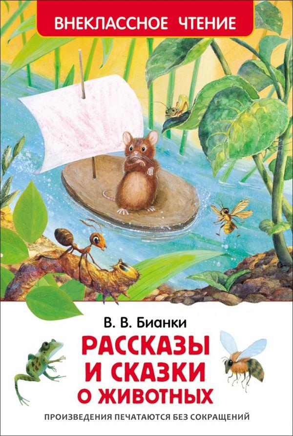 Бианки В.В. Рассказы и сказки о животных