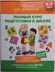 6-7 Комплект Школа для дошколят. 16 книг в коробке
