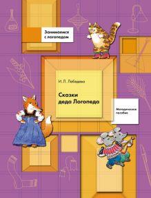 Сказки Деда Логопеда. 5-7 лет. Методическое пособие