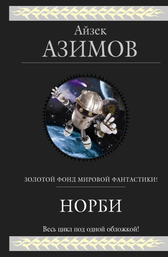 Норби Азимов А.