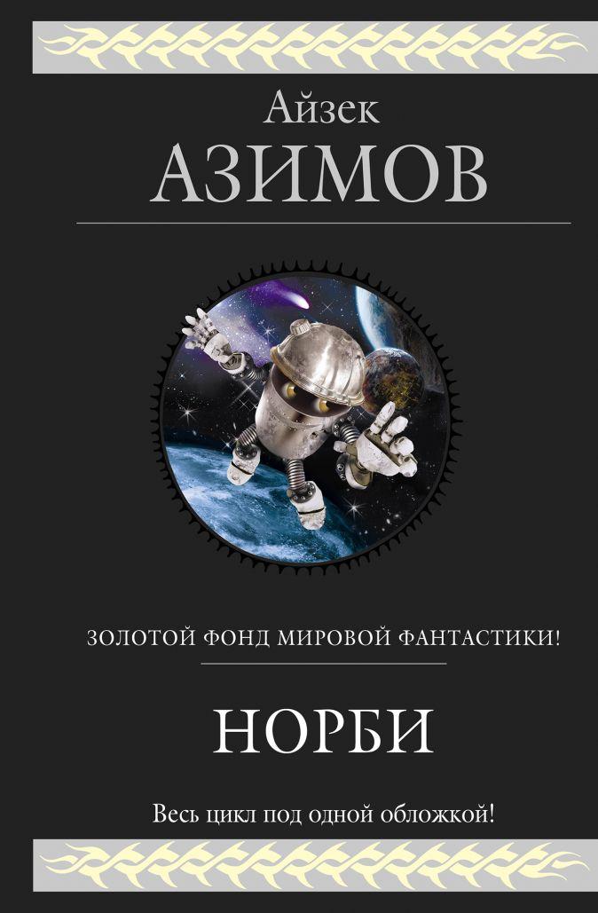 Айзек Азимов - Норби обложка книги