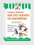 Хейнонен Е. - Как это сказать по-английски, или 213 разговорных конструкций в моделях и упражнениях' обложка книги