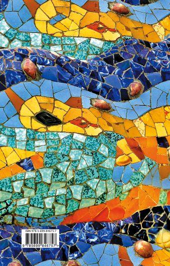 Антонио Гауди. ArtNote. Мозаика