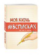 Нола Л. - Моя жизнь #всписках' обложка книги