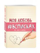 Нола Л. - Моя любовь #всписках' обложка книги