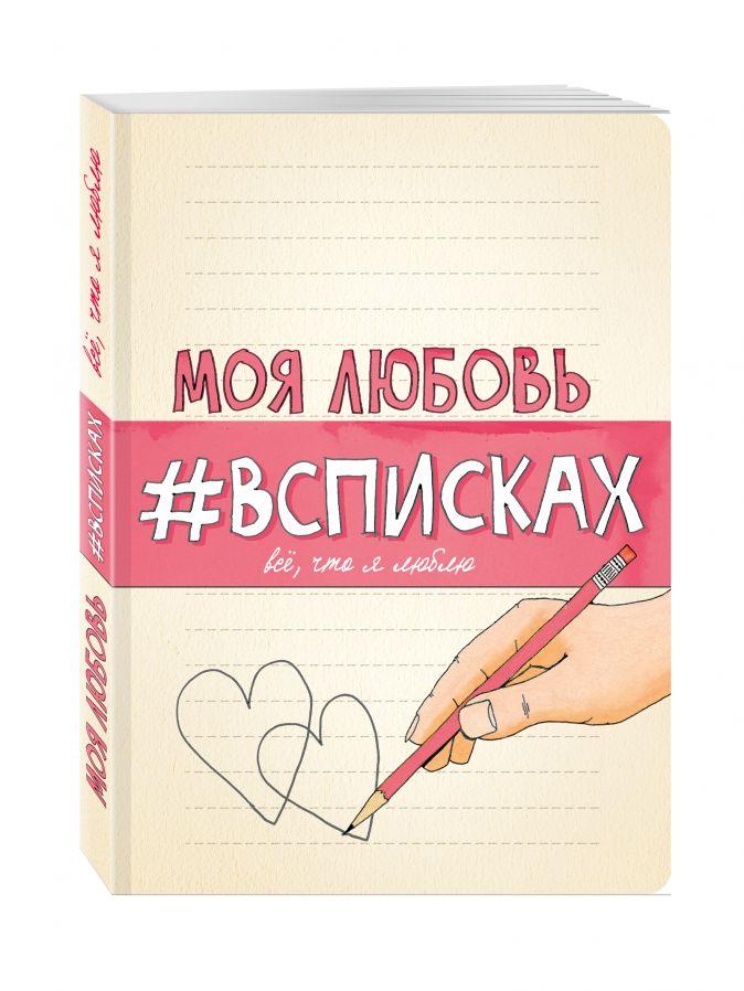 Лиза Нола - Моя любовь #всписках обложка книги