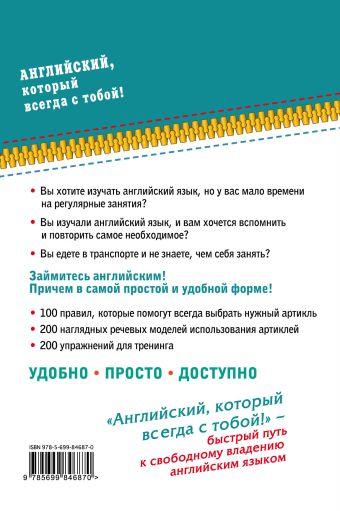 500 правил и упражнений для безошибочного использования английских артиклей Н.Б. Караванова