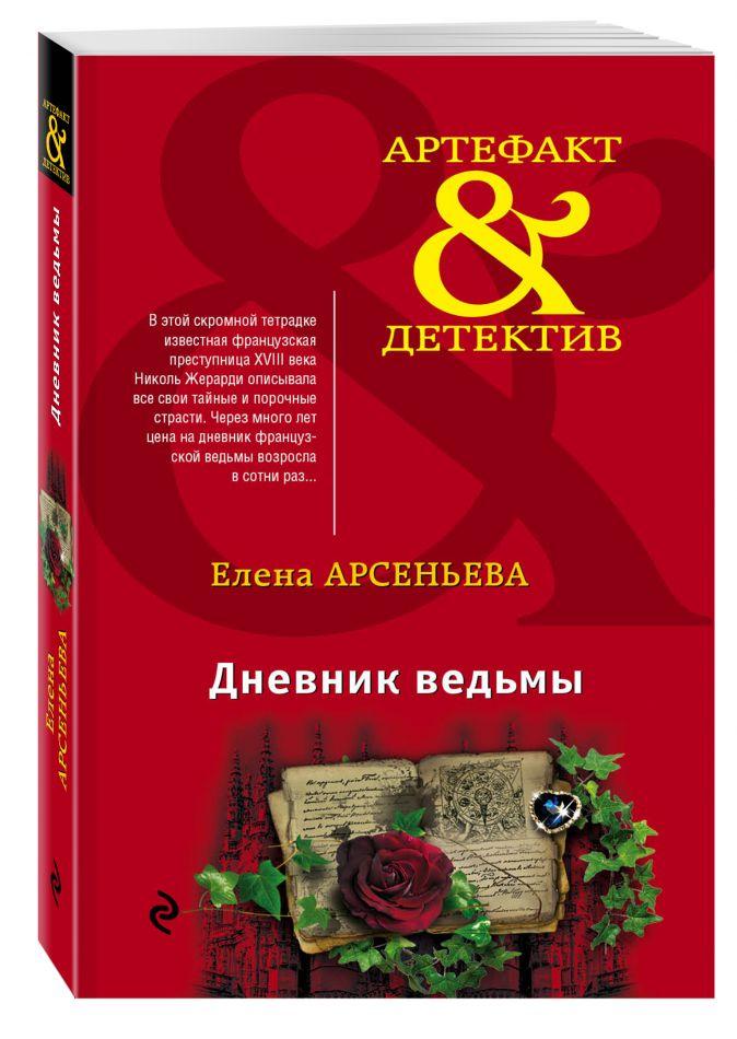 Арсеньева Е.А. - Дневник ведьмы обложка книги