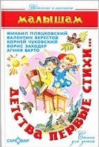 Детства первые стихи А.Барто,В.Берестов,К.Чуковский