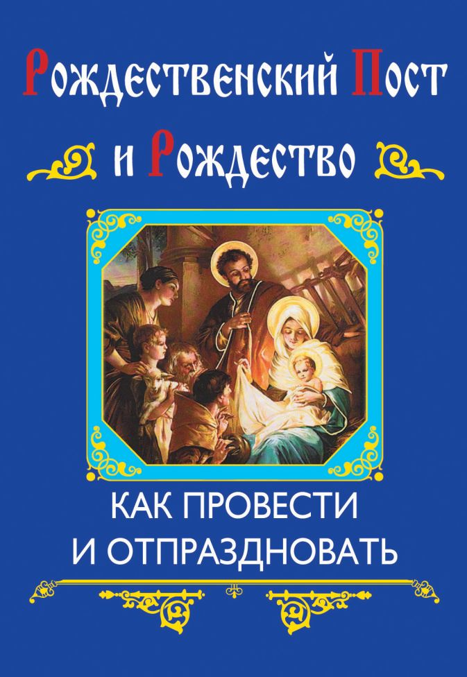 С Рождеством Христовым! Подарок верующему (подарочный комплект книга + иерусалимские свечи)