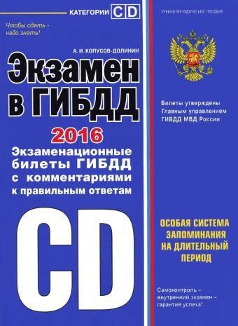 Экзамен в ГИБДД. Категории C, D (редакция 2016 г.) Копусов-Долинин А.И.