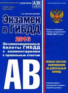 Экзамен в ГИБДД. Категории А, В 2016 год (со всеми изменениями)