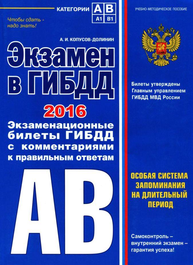 Копусов-Долинин А.И. - Экзамен в ГИБДД. Категории А, В 2016 год (со всеми изменениями) обложка книги