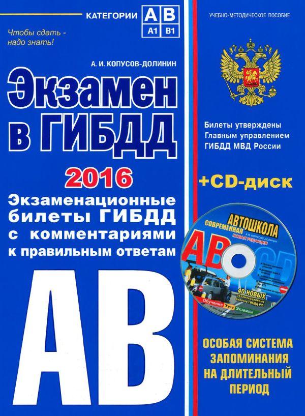 Экзамен в ГИБДД. Категории А, В 2016 г. (со всеми изменениями) (+CD) Копусов-Долинин А.И.