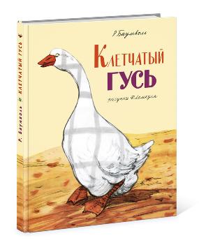 Клетчатый гусь Баумволь Р.Л.