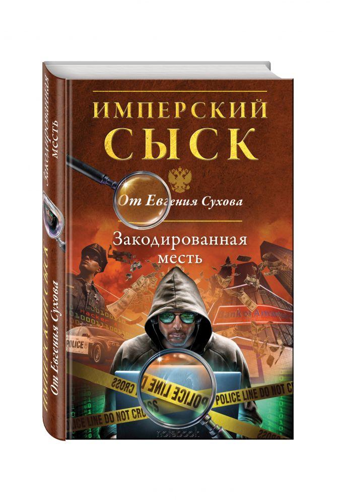 Евгений Сухов - Закодированная месть обложка книги