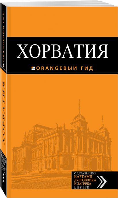 Хорватия: путеводитель + карта. 3-е изд., испр. и доп. - фото 1