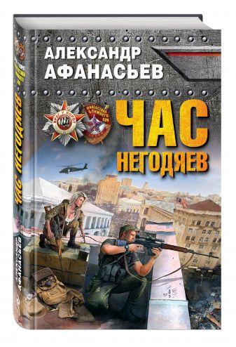 Афанасьев А. - Час негодяев обложка книги