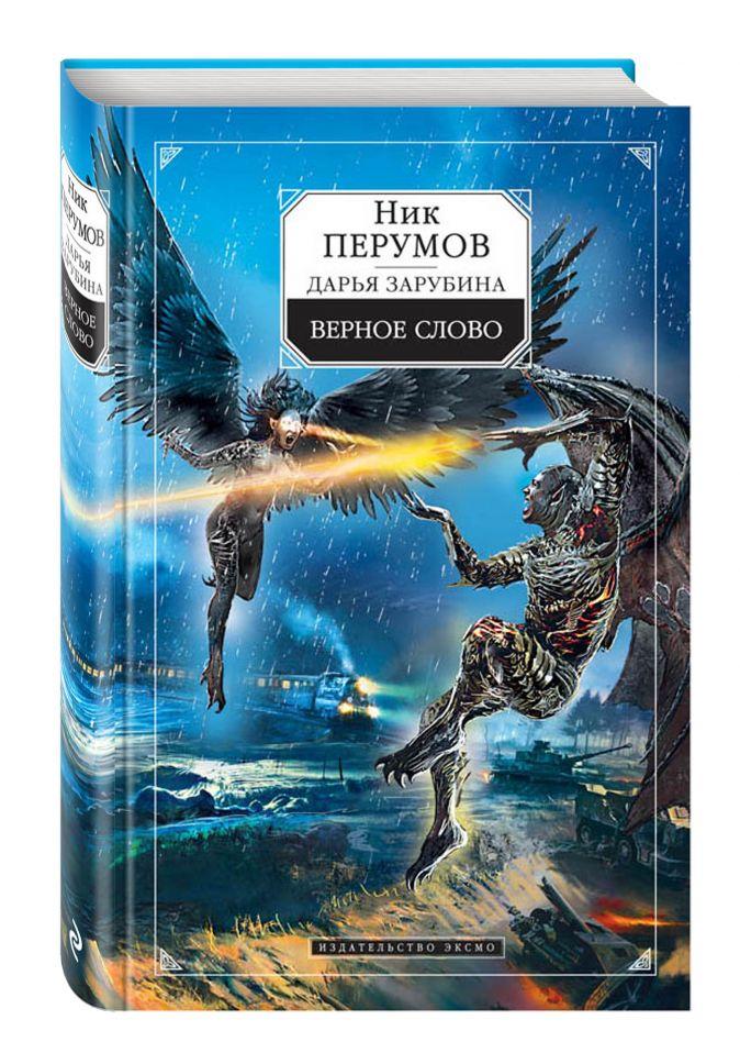 Ник Перумов, Дарья Зарубина - Верное слово обложка книги