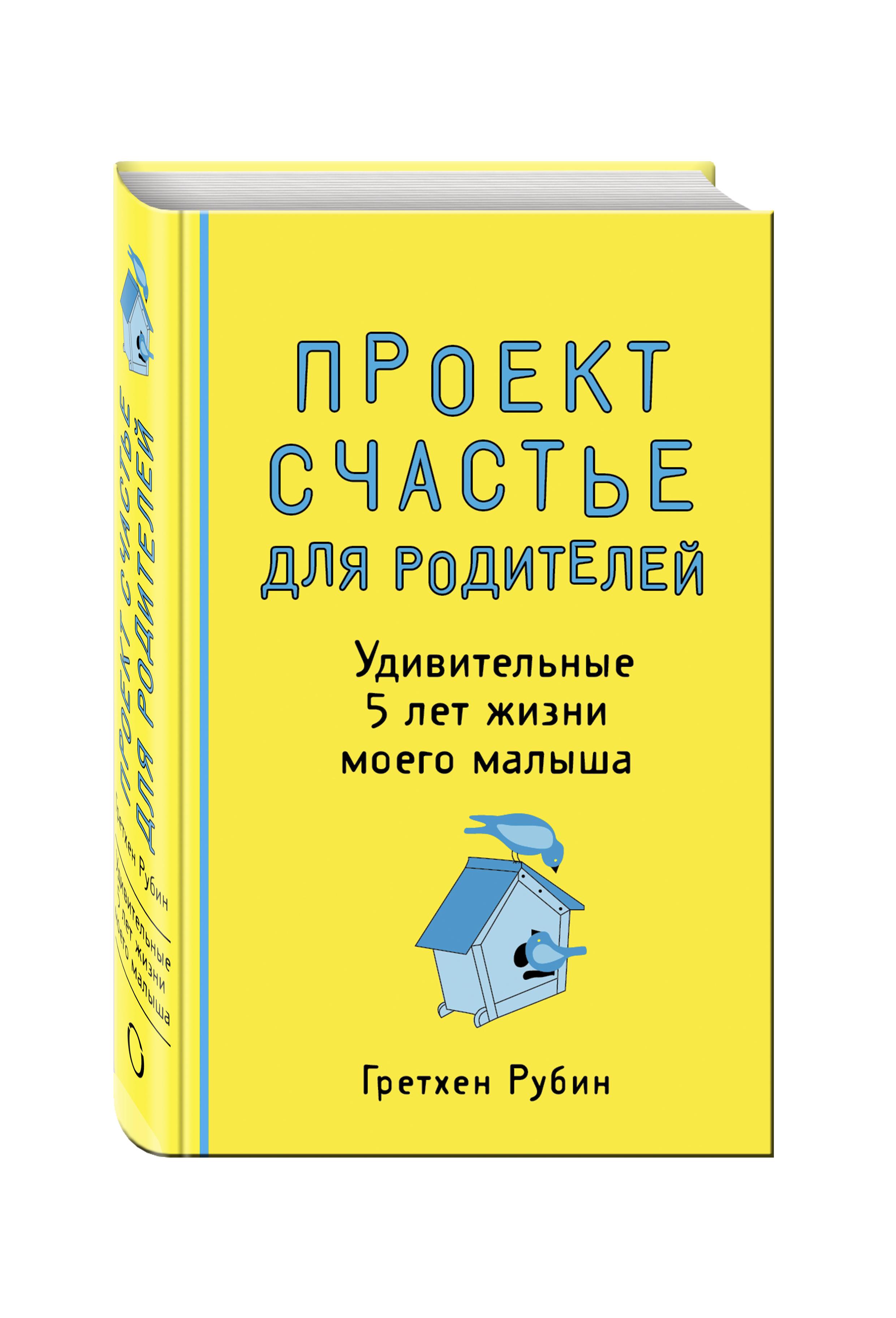 Рубин Г. Проект Счастье для родителей. Удивительные 5 лет жизни моего малыша ISBN: 978-5-699-84707-5 гретхен рубин проект счастье для родителей удивительные 5 лет жизни моего малыша