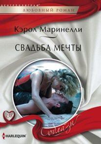 Свадьба мечты Маринелли К.