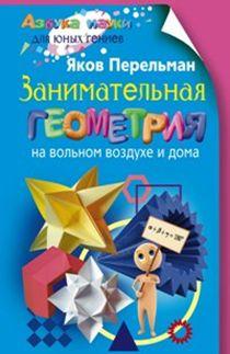 Перельман Я.И. - Занимательная геометрия на вольном воздухе и дома обложка книги