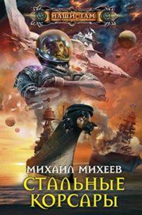 Стальные корсары Михеев М.И.