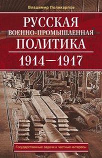Поликарпов В.В. - Русская военно-промышленная политика обложка книги