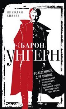 Князев Н.Н. - Барон Унгерн. Рожденный для войны обложка книги