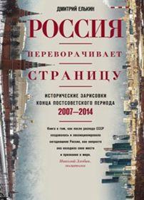 Россия переворачивает страницу. Исторические зарисовки конца постсоветского периода. 2007-2014 - фото 1