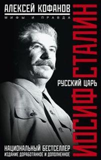Кофанов А. - Русский царь Иосиф Сталин обложка книги