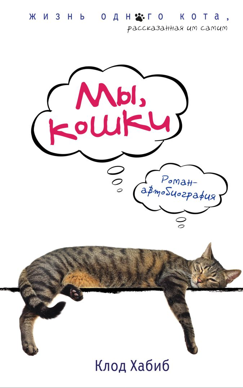 Клод Хабиб - Мы, кошки обложка книги