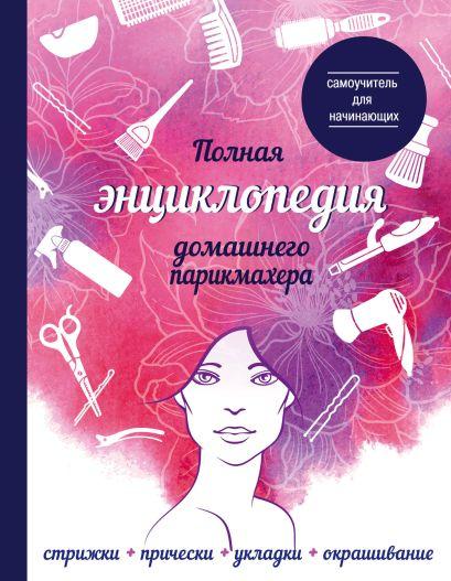 Полная энциклопедия домашнего парикмахера (девушка) - фото 1