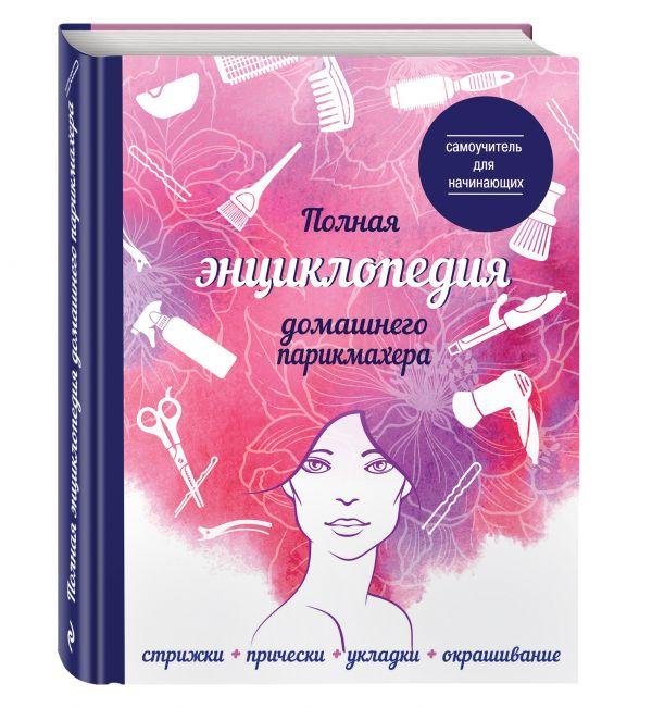 Полная энциклопедия домашнего парикмахера (девушка) Марина З.
