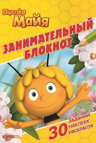 Пчелка Майя. ДРТР №1505. Занимательный блокнот. - фото 1
