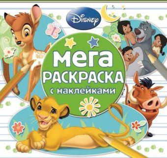Классические персонажи Disney. МРН № 1505. Мега-раскраска с наклейками.