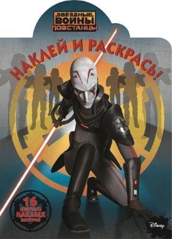 Звёздные Войны: Повстанцы. № НР 15026. Наклей и раскрась!