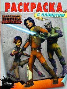 Звездные Войны: Повстанцы.РП № 1504. Раскраска с плакатом.