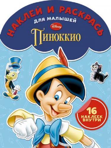 Классические персонажи Disney. № НДРМ 1509. Наклей и раскрась для самых маленьких.