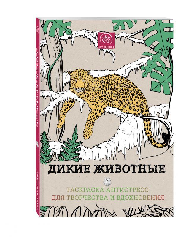 Дикие животные. Раскраска-антистресс для творчества и вдохновения. Поляк К.М.