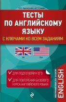 Афанасьева О.В., Саакян А.С. - Тесты по английскому языку. С ключами ко всем заданиям' обложка книги