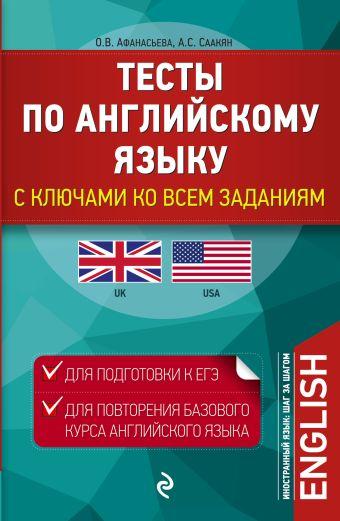 Тесты по английскому языку. С ключами ко всем заданиям Афанасьева О.В., Саакян А.С.