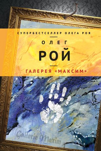 "Галерея ""Максим"" Рой О."