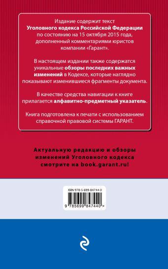 Уголовный кодекс РФ. По состоянию на 15 октября 2015 года. С комментариями к последним изменениям