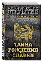 Курбатов В.А. - Тайна рождения славян' обложка книги